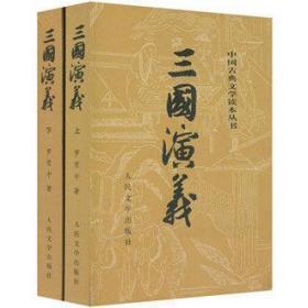 三国演义上下全套2册 罗贯中著 青少年学生版 世界中国名著西游记水浒传红楼梦 四大名著之一