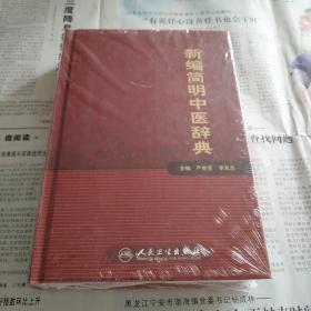 新编简明中医辞典