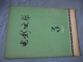 电影文学 1965-03