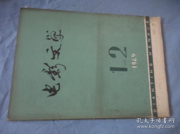 电影文学 1965-01.02 合刊