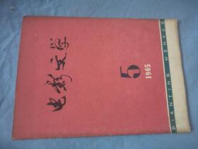 电影文学 1965-05
