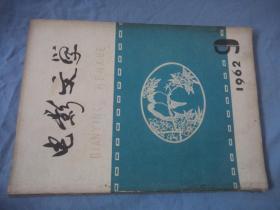 电影文学 1962-09
