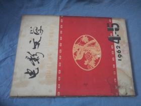 电影文学 1962.04-05 合刊