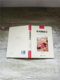 格列佛游记 世界文学名著典藏全译插图本【精装】