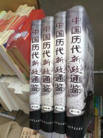 中国历代新政通鉴