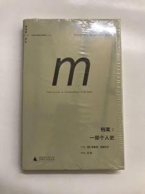 档案:一部个人史  广西师大出版社,有塑封