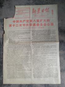 1968年11月1日   新疆日报  号外