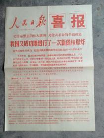 1966年12月28日   人民日报   喜报