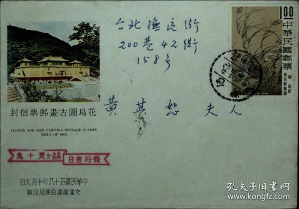台湾邮政用品信封首日封,艺术绘画古画,花鸟图邮票首日封,实寄,背有机宣戳