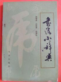 书法小辞典