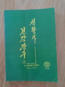 生活与健康长寿3朝鲜文 생활과건강장수