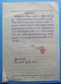 """一个中医因为在市场卖祖传的中医方而写""""认错检查书"""""""