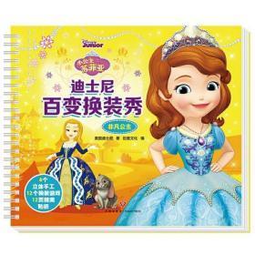 迪士尼百变换装秀 小公主苏菲亚 非凡公主