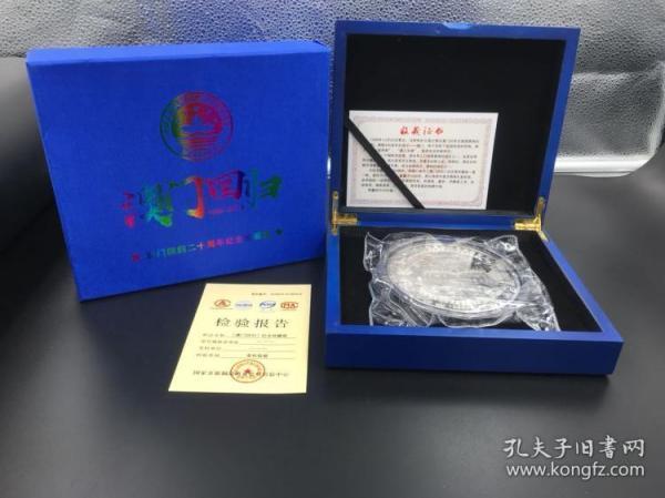 澳门回归20周年一公斤纪念章摆件 1000克大银币纪念币收藏