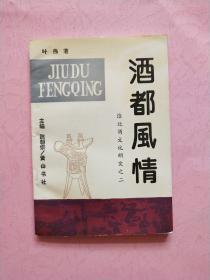 酒都风情【淮北酒文化研究之二】1991年1版1印