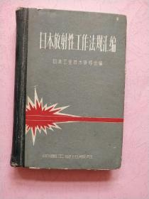 日本放射性工作法规汇编【1964年1版1印】