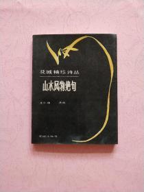 花城袖珍诗丛【山水风物绝句】1985年1版1印