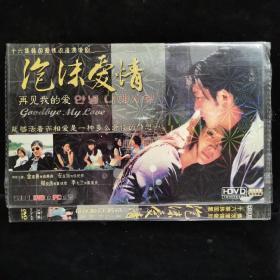 影视光盘285【泡沫爱情 完整版】两DVD简装