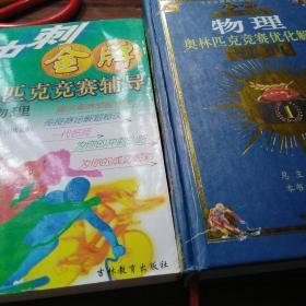 最新国际国内物理奥林匹克竞赛优化解题题典   两本和售