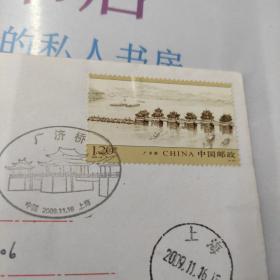 中国邮政广济桥首日实寄封