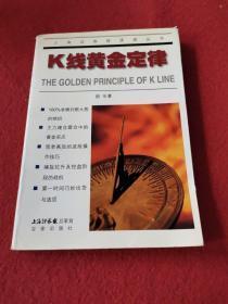 K线黄金定律  书角有磨损如图