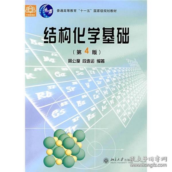 结构化学基础(第四版)