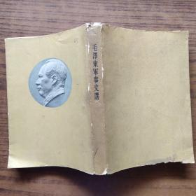 毛泽东军事文选(竖版繁体)