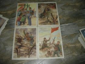 早期年画挂图;漂亮老版-4开--64年《黄继光叔叔》4张一套全