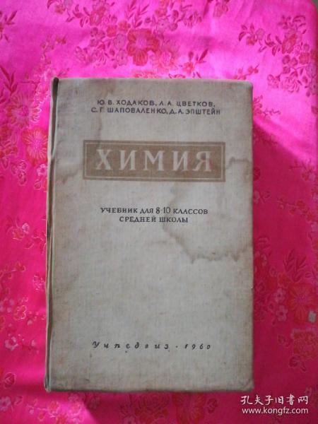外文书、精装俄文