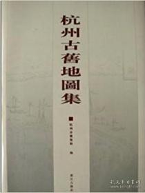 杭州古旧地图集(8开精装 四色印刷 全一册 塑封)