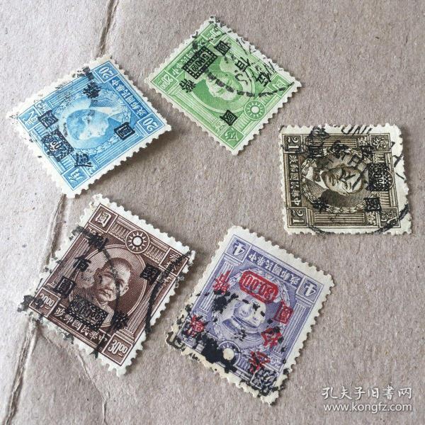 民国邮票 5枚