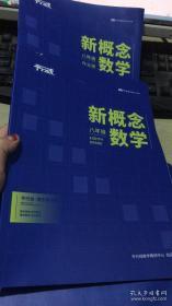 平行线 2020寒假教材 初中数学 八年级 新概念数学+作业册