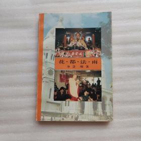 原中国佛教协会副会长大德高僧净慧大师签名本《花都法雨》【一版一印】(后 空白页 有 明慧法师 签)【保真】