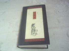 红楼梦:口袋书