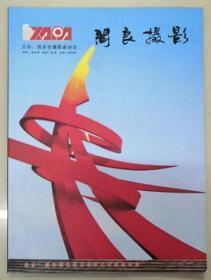陕西刊物:《阎良摄影》创刊号(2011ND16K)