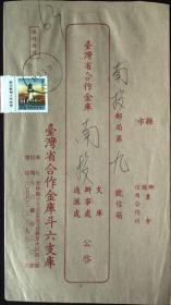 台湾银行封专辑:台湾省合作金库斗六支库,销斗六二代,背有宣6
