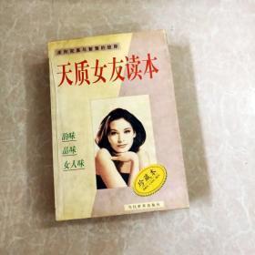 HI2050406 天质女友读本  B卷——走向完美与智慧的彼岸