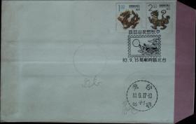 台湾邮政用品信封纪念封,展览邮展嫦娥奔月、中秋节民俗邮展,实寄