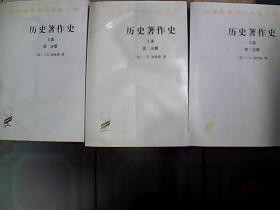 历史著作史(上卷全两册+下卷第三分册)