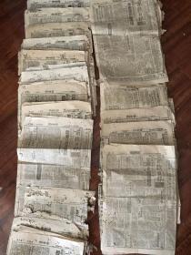 民国老报纸:前线日报(民国32年3月后20张,12张较完整,珍贵史料)