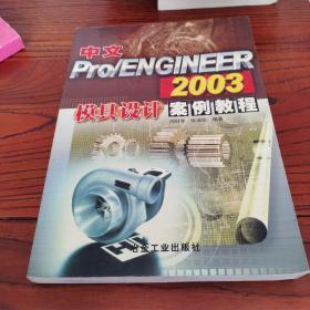 中文Pro/ENGINEER 2003模具设计案例教程