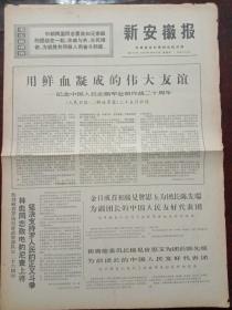 新安徽报,1970年10月25日首都北京、朝鲜平壤隆重集会纪念中国人民志愿军赴朝参战、作战廿周年,对开六版。