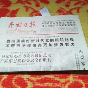 2020.7月1日开封日报,纪念中国共产党成立99周年特刊