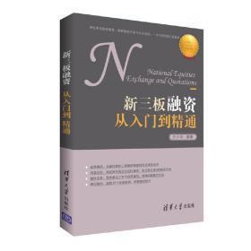 新三板 方少华 9787302441236 清华大学出版社 新三板 正版图书