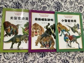 发现恐龙系列:小型食肉龙、大型食肉龙、巨型食草龙 (3册)