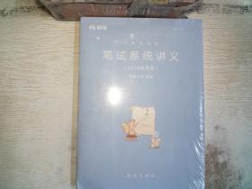 笔试系统讲义 (2019联考版) '