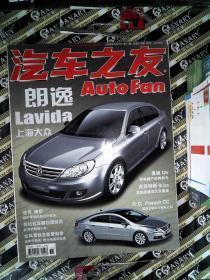 汽车之友 2008.6.1