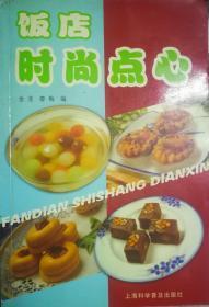 Y027 菜谱类:饭店时尚点心(2004年1版2印、上海著名面点师金龙、春梅面点菜谱)