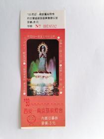 西安南京艺术灯会93年门票票价3元(已使用仅供收藏)