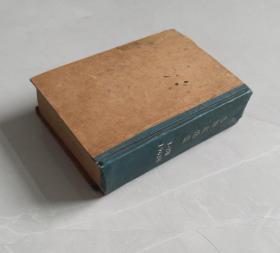 毛泽东选集第一卷第二卷合订精装本
